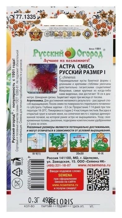 сайт русский огород интернет магазин