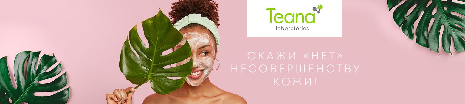 Каталог косметики Teana (Тиана)