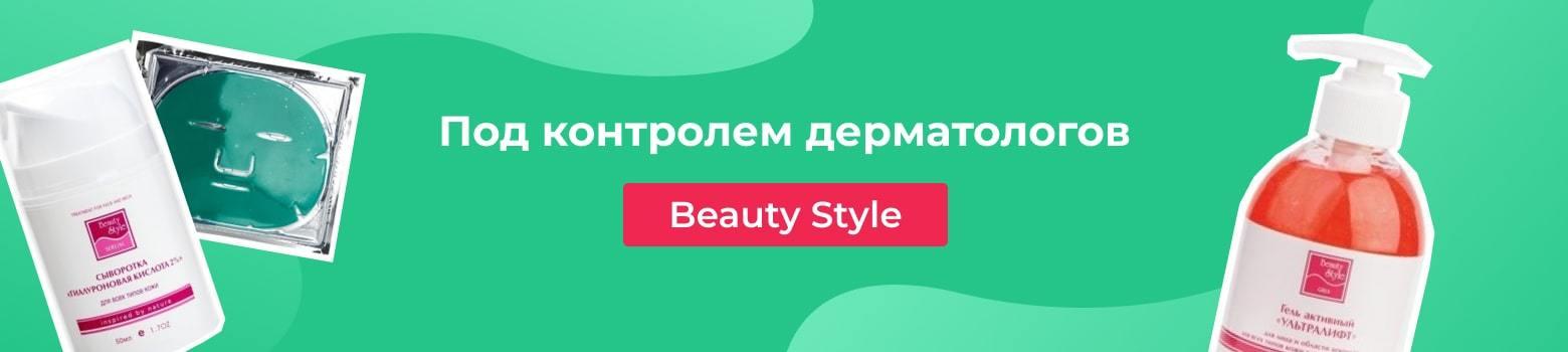 Каталог косметики Beauty Style  (Бьюти Стайл)