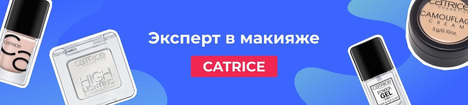 Косметика Catrice (Катрис)