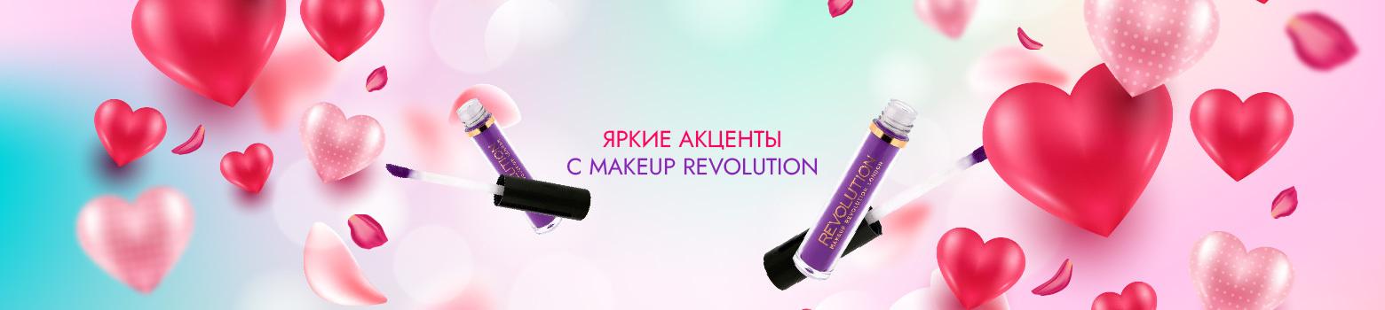 Косметика Makeup Revolution (Мейкап Революшен)