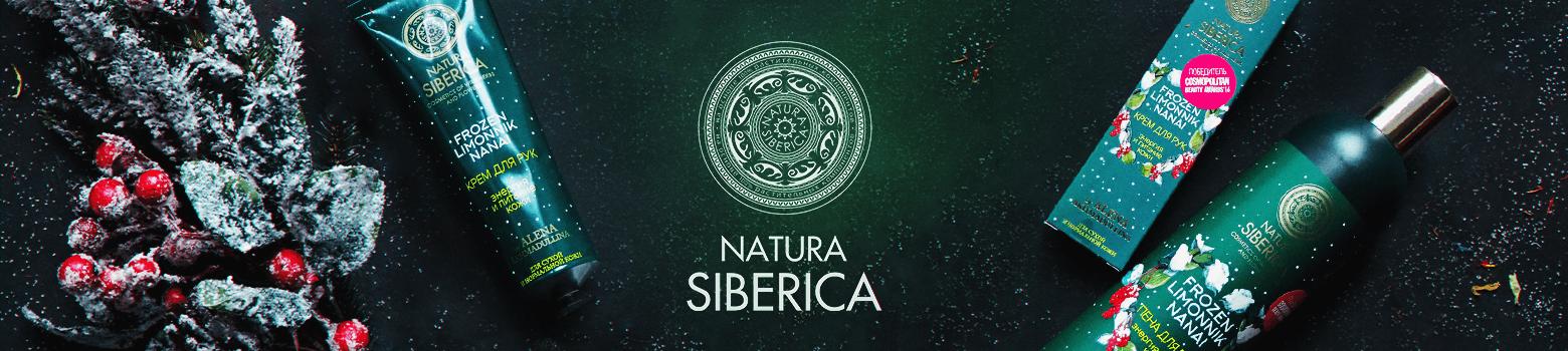 Каталог косметики Натура Сиберика (Natura Siberica)